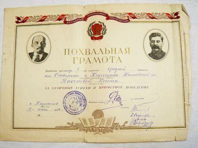 WW2 Soviet Russian School Document Paper Letter Excellent Study 1938 Year $15.00