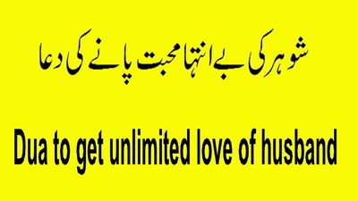 Wazifa For Husband Love.jpg