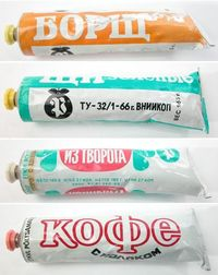 If you are planning on being an astronaut you might be eating this Soviet space food : ) PD