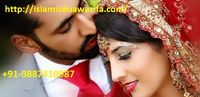 Molvi Wahid Ali Khan provides you Ayat Karima Wazifa for Love Marriage. People who upset for marriage or love marriage use this Strong wazifa and get beautiful wife in your life. This wazifa also helpful for successful happy married life. Call and whatsap...