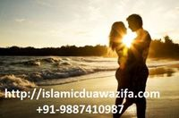 If you Love someone and Want to Marriage With Your Lover But Your Parents or Lover Not Agree For Marriage then Consult Holy Islamic Astrologer Molvi Wahid ali Khan Ji and Get Paak Rohani Dua For Love Marriage With Your Lover. Visit here For Dua @ http://i...