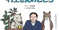 Haruki Murakami has now published his responses 3,700+ questions from fans as an ebook in Japan... hope it will be translated to English soon!