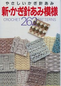 262 crochet patterns, charts included