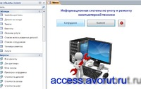 Information system for accounting and repair of computer equipment