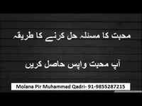 If your husband has gone away from you and you are waiting for him to come bak, then the wait is over now. Meet or consult with our Molvi Pir Mohammad Qadri ji and get a powerful wazifa to bring husband back. For more information visit http://www.surahdua...