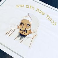 """Original Embroidered Challah Cover with the Kadosh Baba Sale Z""""L. Beautiful Judaica Gift $64.34"""