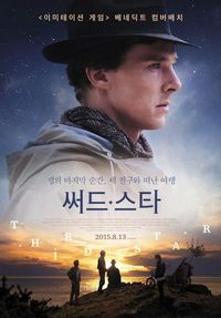 Third Star Korean Poster