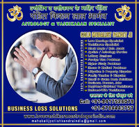 Business Loss Solutions Specialist in India Jaipur Rajasthan +91-9417526079 +91-9784443757 http://www.lovevashikaranastrologerindia.com